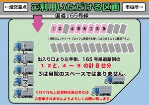 入り口から入ってすぐ左手側、165号線道路側の8台分。目印のブロックを置いてあります。③は当院の契約スペースではありませんので、ご注意ください!